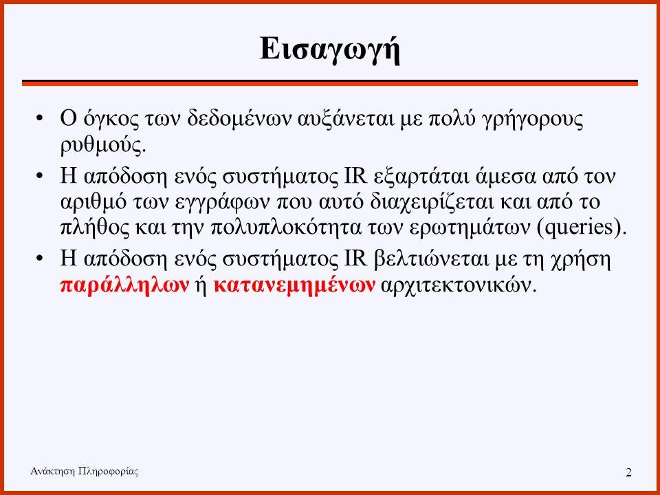 Ανάκτηση Πληροφορίας 1 Παράλληλη Ανάκτηση Πληροφορίας