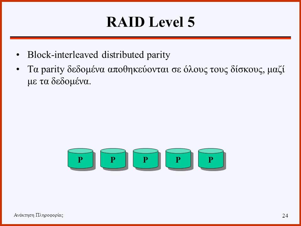 Ανάκτηση Πληροφορίας 23 RAID Level 4 Block-interleaved parity Σε κάθε δίσκο αποθηκεύεται block δεδομένων και χρησιμοποιείται το parity για κάθε block.
