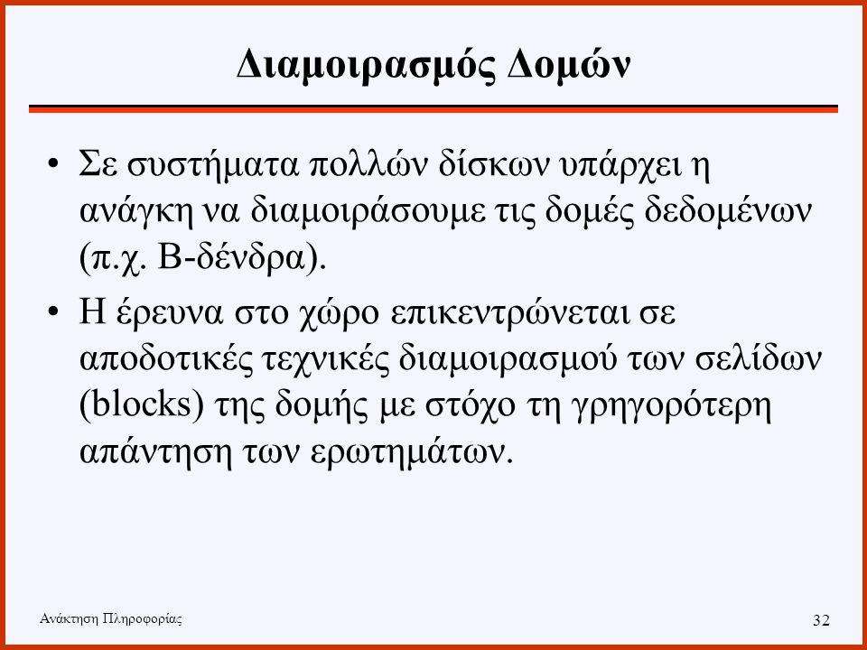"""Ανάκτηση Πληροφορίας 31 Σύγκριση Ερωτήματα: SELECT * FROM movies (relation scanning) SELECT * FROM movies WHERE title=""""Armageddon"""" (point query) SELEC"""