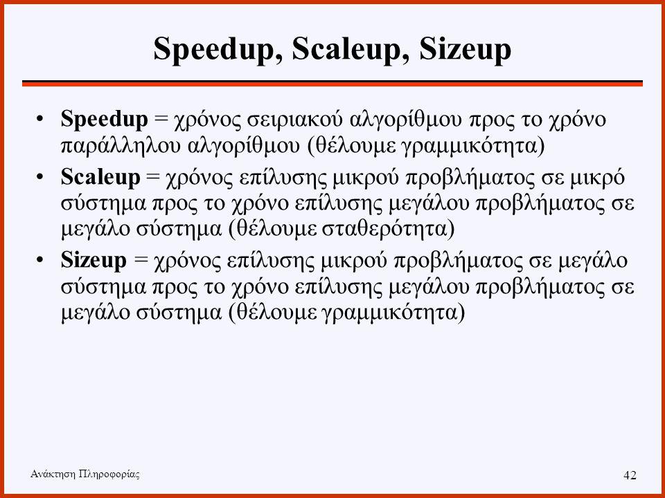 Ανάκτηση Πληροφορίας 41 Μέτρα Επίδοσης Με ποιον τρόπο μπορούμε να αξιολογήσουμε την επίδοση ενός παράλληλου συστήματος ή ενός παράλληλου αλγορίθμου; Speedup Sizeup Scaleup