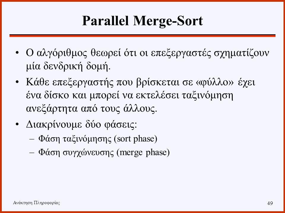 Ανάκτηση Πληροφορίας 48 Parallel Merge-Sort Distributed Sort: αρχικά το αρχείο είναι ήδη διαμοιρασμένο στους επεξεργαστές.