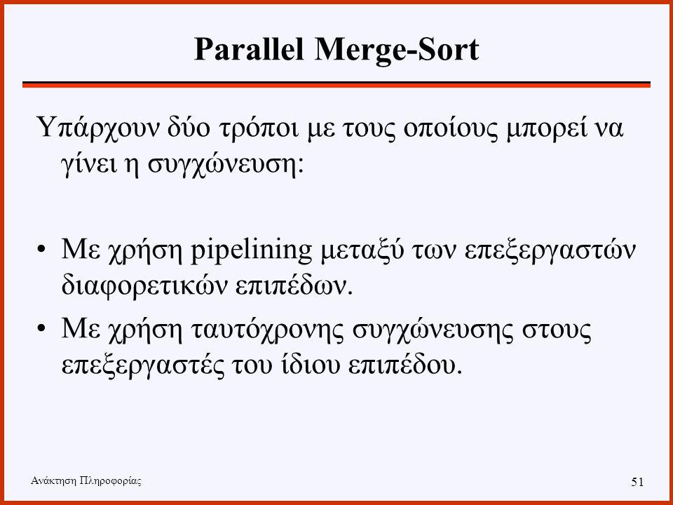 Ανάκτηση Πληροφορίας 50 Parallel Merge-Sort Κατά τη φάση της ταξινόμησης κάθε επεξεργαστής στο επίπεδο των φύλλων ταξινομεί τα δεδομένα που του αντιστοιχούν.