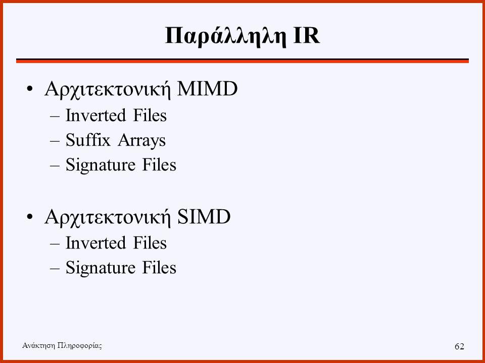 Ανάκτηση Πληροφορίας 61 Προσαρμογή Μεθόδων Έχουν προταθεί αρκετές μέθοδοι οι οποίες λειτουργούν σε παράλληλα συστήματα. Μερικές μόνο έχουν παραμείνει