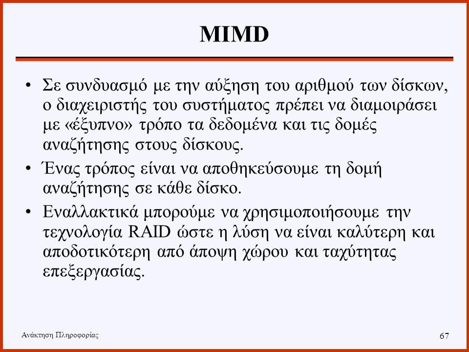 Ανάκτηση Πληροφορίας 66 MIMD Αν και η μέθοδος είναι αρκετά απλή, απαιτείται προσοχή. Όσο αυξάνεται ο αριθμός των επεξεργαστών, αντίστοιχα πρέπει να αυ