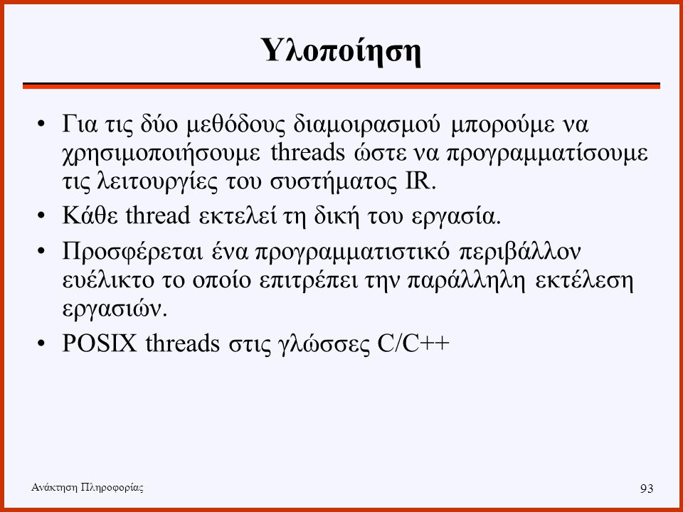 Ανάκτηση Πληροφορίας 92 Συγχώνευση Πινάκων Παράδειγμα: P=4 k=3 Π1 = [(1,20), (3,15), (5,10), (6,9)] Π2 = [(2,12), (4,9), (7,5) (8,3)] Π3 = [(9, 30), (