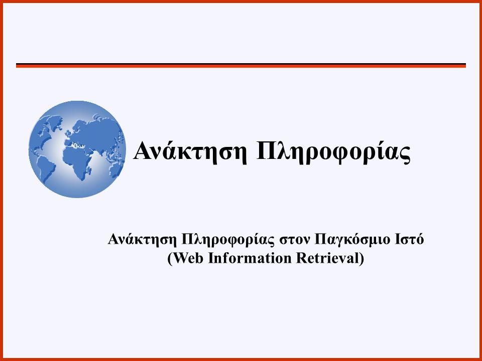 Ανάκτηση Πληροφορίας Ανάκτηση Πληροφορίας στον Παγκόσμιο Ιστό (Web Information Retrieval)