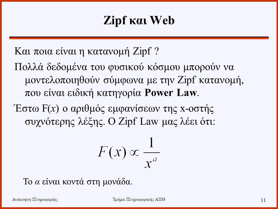 Ανάκτηση ΠληροφορίαςΤμήμα Πληροφορικής ΑΠΘ 11 Zipf και Web Και ποια είναι η κατανομή Zipf .