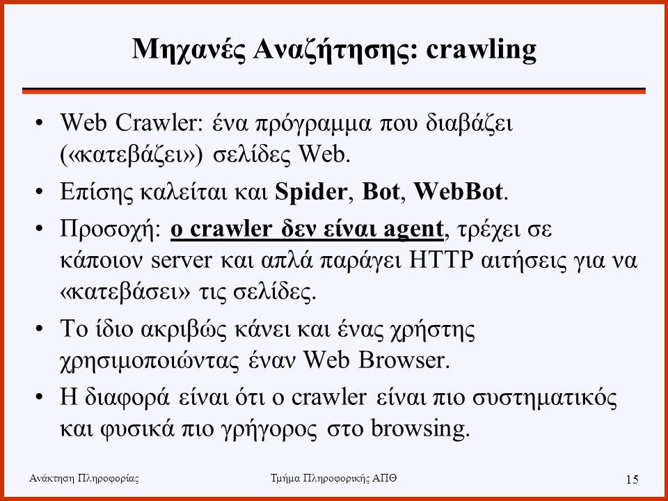 Ανάκτηση ΠληροφορίαςΤμήμα Πληροφορικής ΑΠΘ 15 Μηχανές Αναζήτησης: crawling Web Crawler: ένα πρόγραμμα που διαβάζει («κατεβάζει») σελίδες Web.