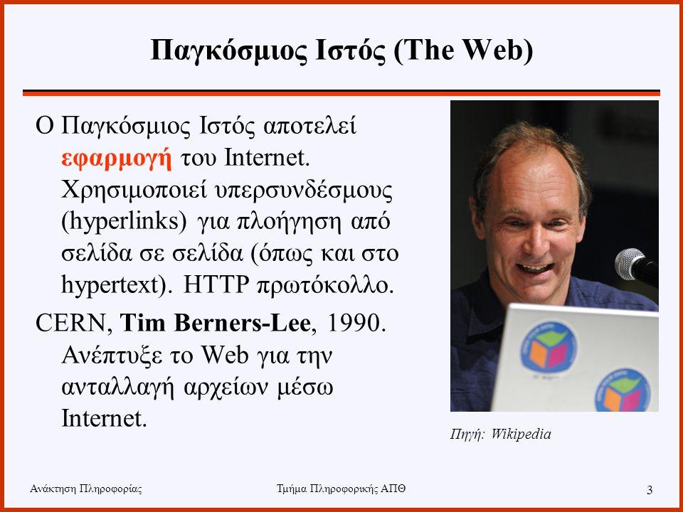 Ανάκτηση ΠληροφορίαςΤμήμα Πληροφορικής ΑΠΘ 3 Παγκόσμιος Ιστός (The Web) Ο Παγκόσμιος Ιστός αποτελεί εφαρμογή του Internet.