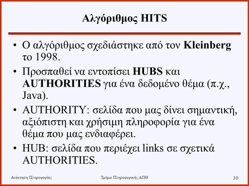 Ανάκτηση ΠληροφορίαςΤμήμα Πληροφορικής ΑΠΘ 30 Αλγόριθμος HITS Ο αλγόριθμος σχεδιάστηκε από τον Kleinberg το 1998.