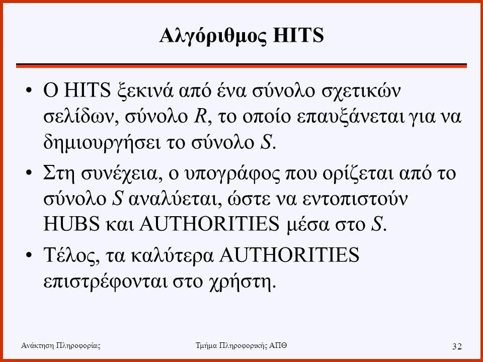 Ανάκτηση ΠληροφορίαςΤμήμα Πληροφορικής ΑΠΘ 32 Αλγόριθμος HITS Ο HITS ξεκινά από ένα σύνολο σχετικών σελίδων, σύνολο R, το οποίο επαυξάνεται για να δημιουργήσει το σύνολο S.