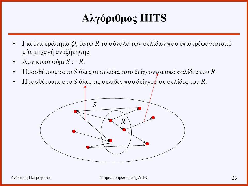 Ανάκτηση ΠληροφορίαςΤμήμα Πληροφορικής ΑΠΘ 33 Αλγόριθμος HITS Για ένα ερώτημα Q, έστω R το σύνολο των σελίδων που επιστρέφονται από μία μηχανή αναζήτησης.