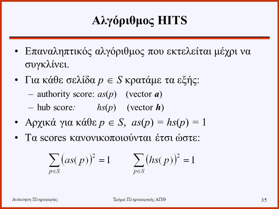 Ανάκτηση ΠληροφορίαςΤμήμα Πληροφορικής ΑΠΘ 35 Αλγόριθμος HITS Επαναληπτικός αλγόριθμος που εκτελείται μέχρι να συγκλίνει.