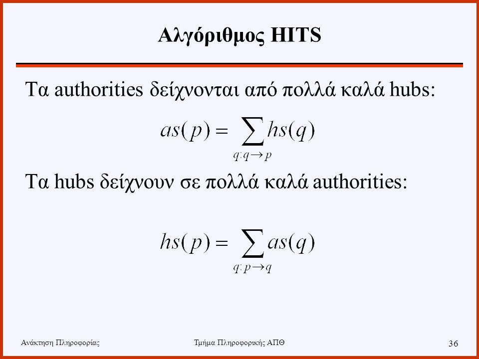 Ανάκτηση ΠληροφορίαςΤμήμα Πληροφορικής ΑΠΘ 36 Αλγόριθμος HITS Τα authorities δείχνονται από πολλά καλά hubs: Τα hubs δείχνουν σε πολλά καλά authorities:
