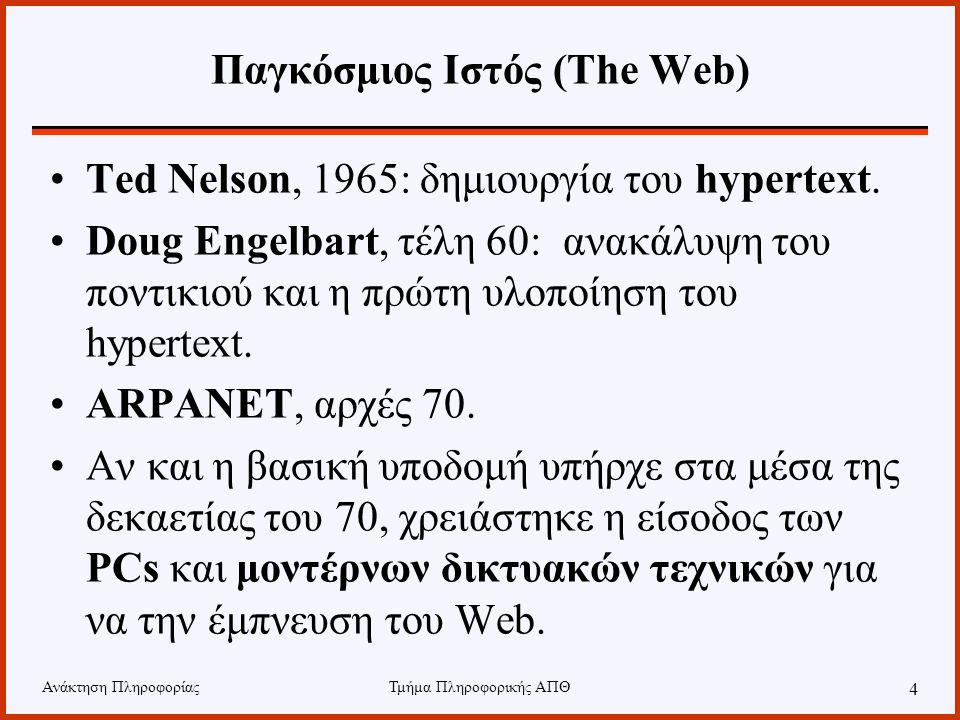 Ανάκτηση ΠληροφορίαςΤμήμα Πληροφορικής ΑΠΘ 4 Παγκόσμιος Ιστός (The Web) Ted Nelson, 1965: δημιουργία του hypertext.