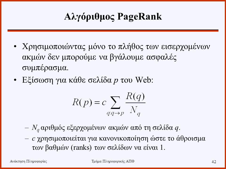 Ανάκτηση ΠληροφορίαςΤμήμα Πληροφορικής ΑΠΘ 42 Αλγόριθμος PageRank Χρησιμοποιώντας μόνο το πλήθος των εισερχομένων ακμών δεν μπορούμε να βγάλουμε ασφαλές συμπέρασμα.
