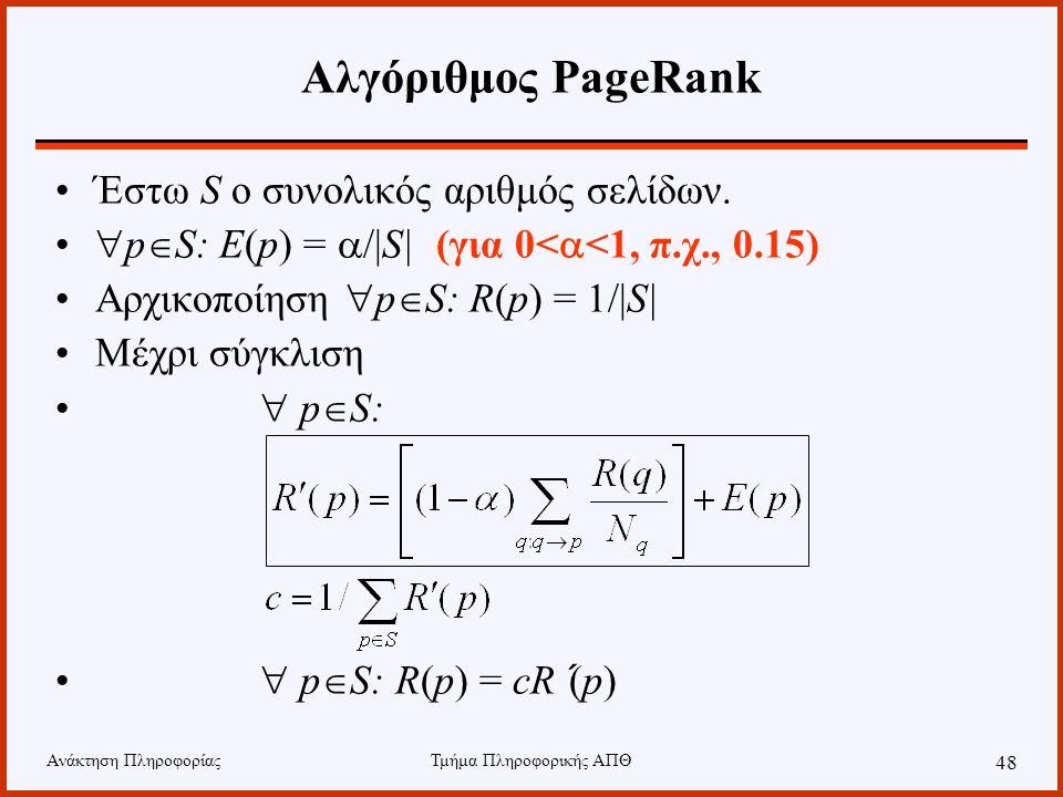Ανάκτηση ΠληροφορίαςΤμήμα Πληροφορικής ΑΠΘ 48 Αλγόριθμος PageRank Έστω S ο συνολικός αριθμός σελίδων.