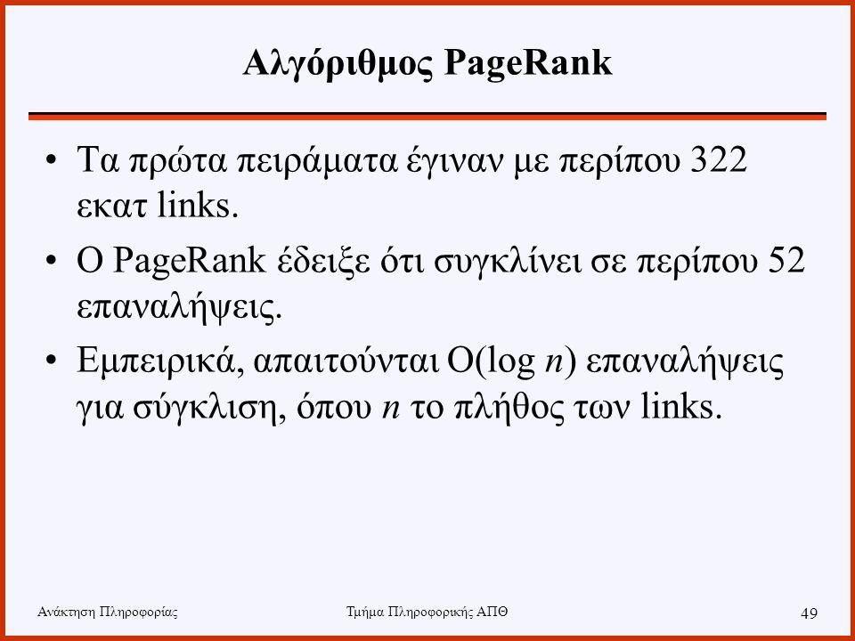 Ανάκτηση ΠληροφορίαςΤμήμα Πληροφορικής ΑΠΘ 49 Αλγόριθμος PageRank Τα πρώτα πειράματα έγιναν με περίπου 322 εκατ links.