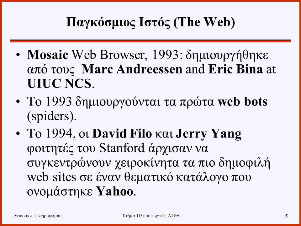 Ανάκτηση ΠληροφορίαςΤμήμα Πληροφορικής ΑΠΘ 5 Παγκόσμιος Ιστός (The Web) Mosaic Web Browser, 1993: δημιουργήθηκε από τους Marc Andreessen and Eric Bina at UIUC NCS.