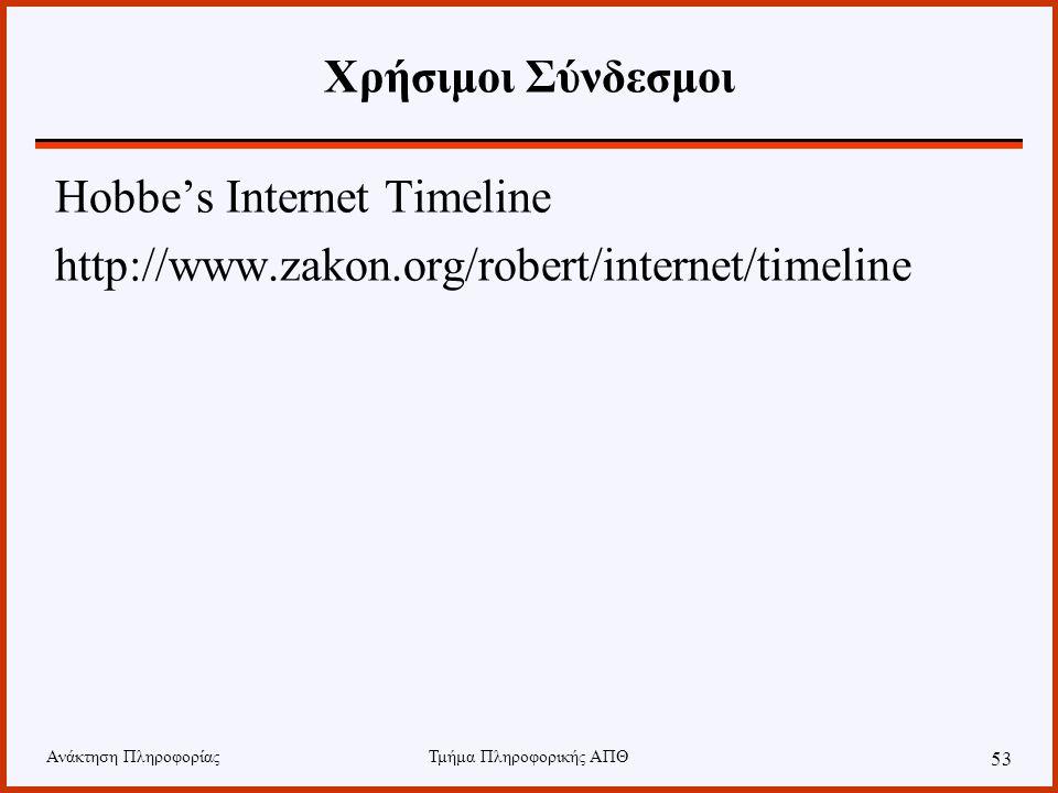 Ανάκτηση ΠληροφορίαςΤμήμα Πληροφορικής ΑΠΘ 53 Χρήσιμοι Σύνδεσμοι Hobbe's Internet Timeline http://www.zakon.org/robert/internet/timeline