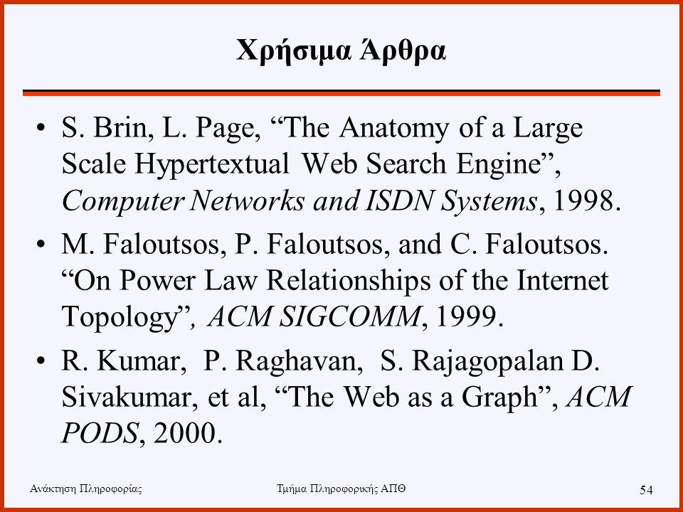 Ανάκτηση ΠληροφορίαςΤμήμα Πληροφορικής ΑΠΘ 54 Χρήσιμα Άρθρα S.