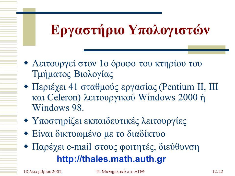 18 Δεκεμβρίου 2002 Τα Μαθηματικά στο ΑΠΘ12/22 Εργαστήριο Υπολογιστών  Λειτουργεί στον 1ο όροφο του κτηρίου του Τμήματος Βιολογίας  Περιέχει 41 σταθμ