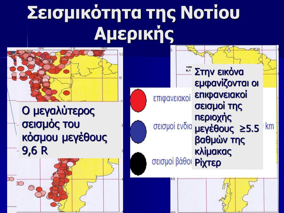 11 Σεισμικότητα της Νοτίου Αμερικής Στην εικόνα εμφανίζονται οι επιφανειακοί σεισμοί της περιοχής μεγέθους ≥5.5 βαθμών της κλίμακας Ρίχτερ Ο μεγαλύτερ