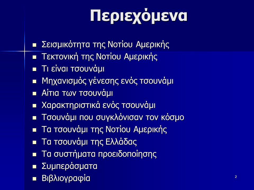 13 www.earthquakenet.gr