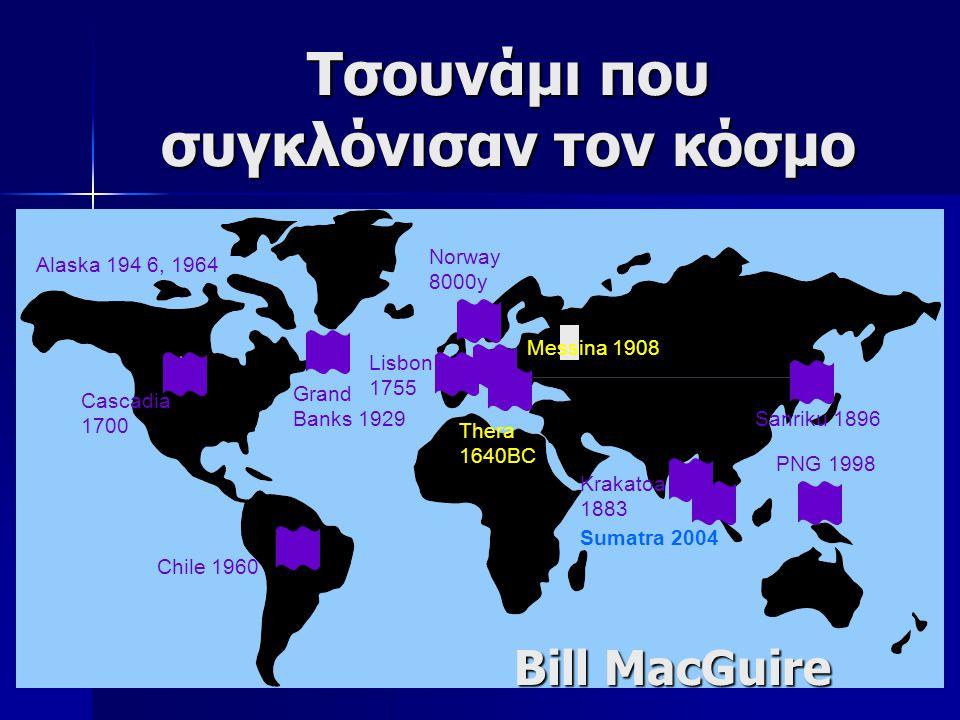 29 Τσουνάμι που συγκλόνισαν τον κόσμο Cascadia 1700 Norway 8000y Lisbon 1755 Krakatoa 1883 Thera 1640BC Chile 1960 Alaska 194 6, 1964 Messina 1908 Sum