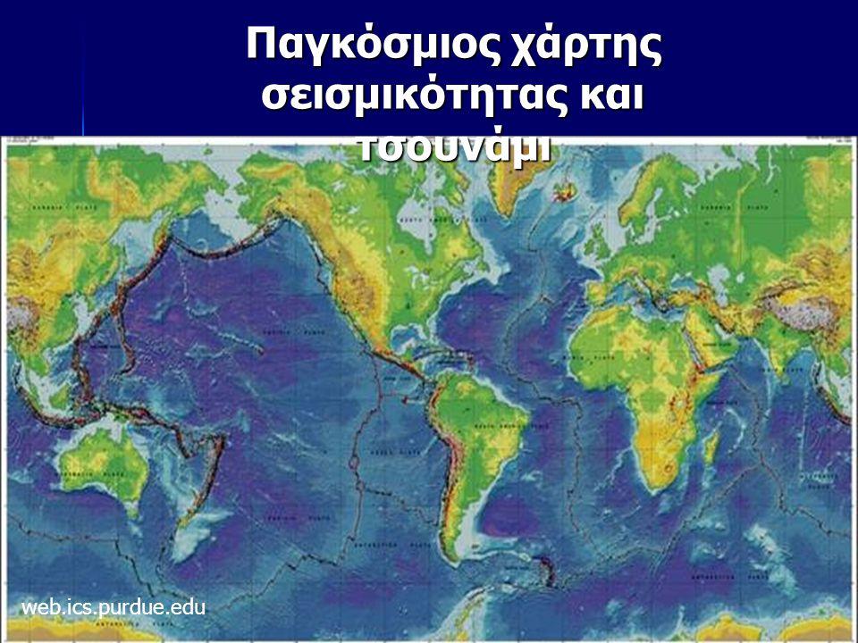 3 Παγκόσμιος χάρτης σεισμικότητας και τσουνάμι web.ics.purdue.edu