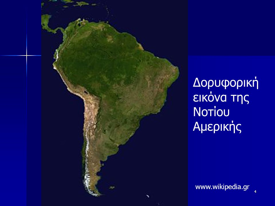 4 Δορυφορική εικόνα της Νοτίου Αμερικής www.wikipedia.gr