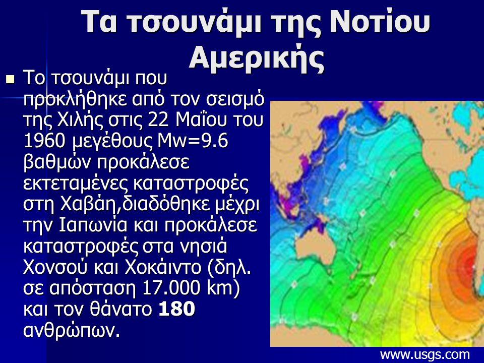43 Τα τσουνάμι της Νοτίου Αμερικής Το τσουνάμι που προκλήθηκε από τον σεισμό της Χιλής στις 22 Μαΐου του 1960 μεγέθους Μw=9.6 βαθμών προκάλεσε εκτεταμένες καταστροφές στη Χαβάη,διαδόθηκε μέχρι την Ιαπωνία και προκάλεσε καταστροφές στα νησιά Χονσού και Χοκάιντο (δηλ.