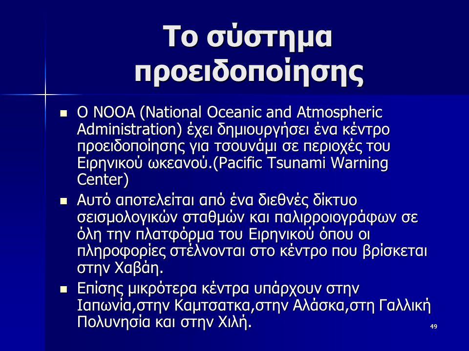 49 Το σύστημα προειδοποίησης Ο ΝΟΟΑ (National Oceanic and Atmospheric Administration) έχει δημιουργήσει ένα κέντρο προειδοποίησης για τσουνάμι σε περι