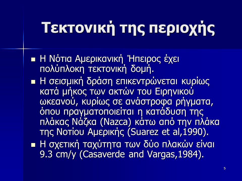 46 Tα τσουνάμι της Ελλάδας Κύματα τσουνάμι έχουν πλήξει και την Ελλάδα με πιο γνωστά αυτό της Σαντορίνης το 1640 π.Χ.
