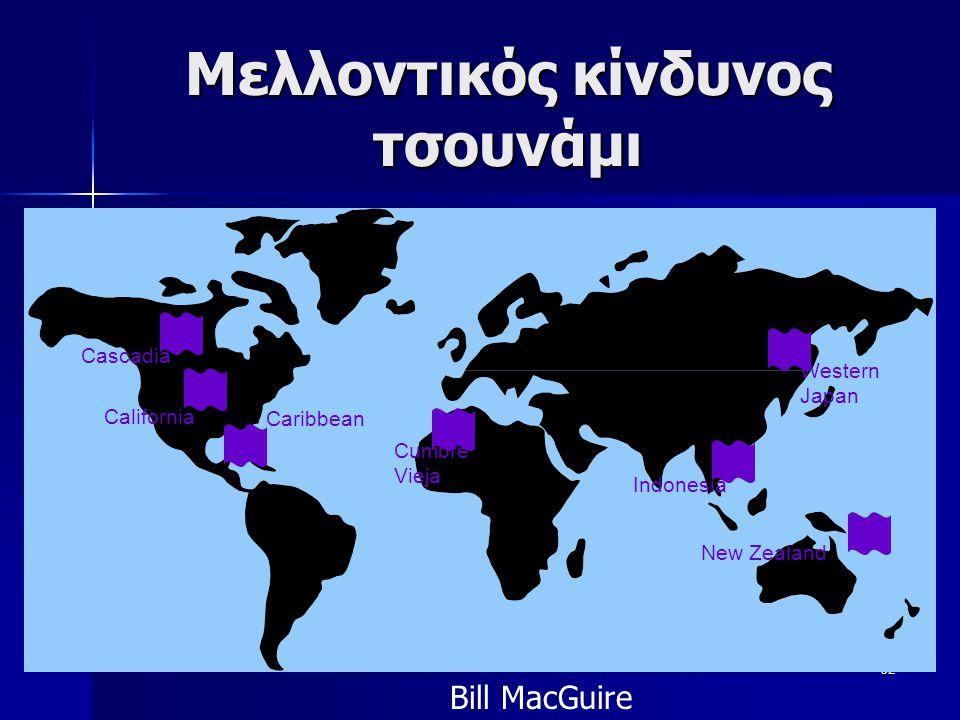 52 Μελλοντικός κίνδυνος τσουνάμι Cascadia Caribbean New Zealand Cumbre Vieja California Indonesia Western Japan Bill MacGuire