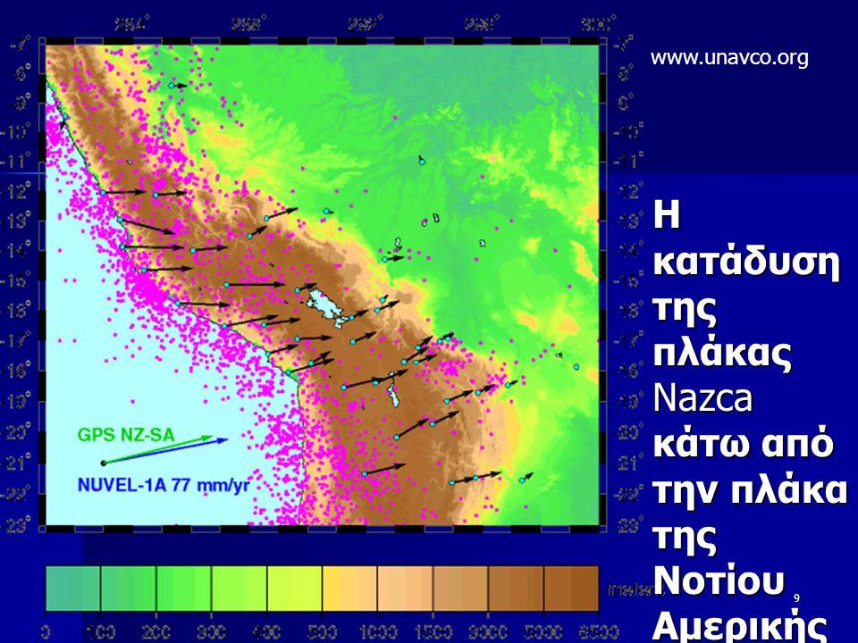 9 Η κατάδυση της πλάκας Nazca κάτω από την πλάκα της Νοτίου Αμερικής www.unavco.org