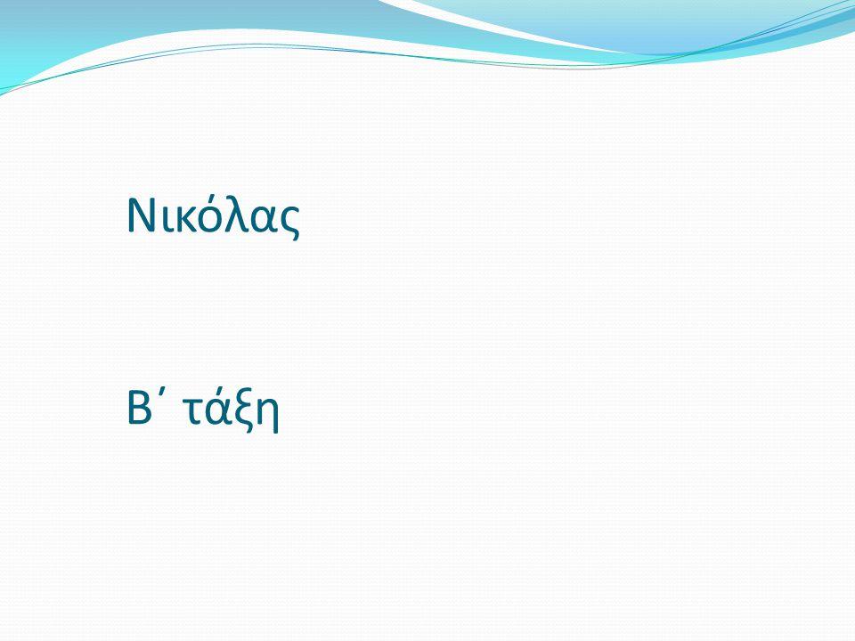 Νικόλας Β΄ τάξη