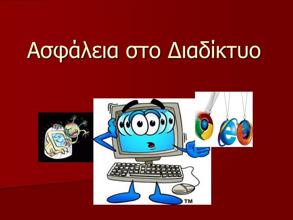 Κάποια ερωτήματα Γιατί υπάρχει διαδίκτυο; Γιατί υπάρχει διαδίκτυο; Πώς μπορώ να το χρησιμοποιώ με ασφάλεια; Πώς μπορώ να το χρησιμοποιώ με ασφάλεια; Ποιος είναι στην απέναντι οθόνη; Ποιος είναι στην απέναντι οθόνη;