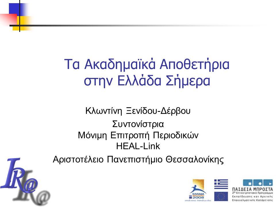 Τα Ακαδημαϊκά Αποθετήρια στην Ελλάδα Σήμερα Κλωντίνη Ξενίδου-Δέρβου Συντονίστρια Μόνιμη Επιτροπή Περιοδικών HEAL-Link Αριστοτέλειο Πανεπιστήμιο Θεσσαλονίκης