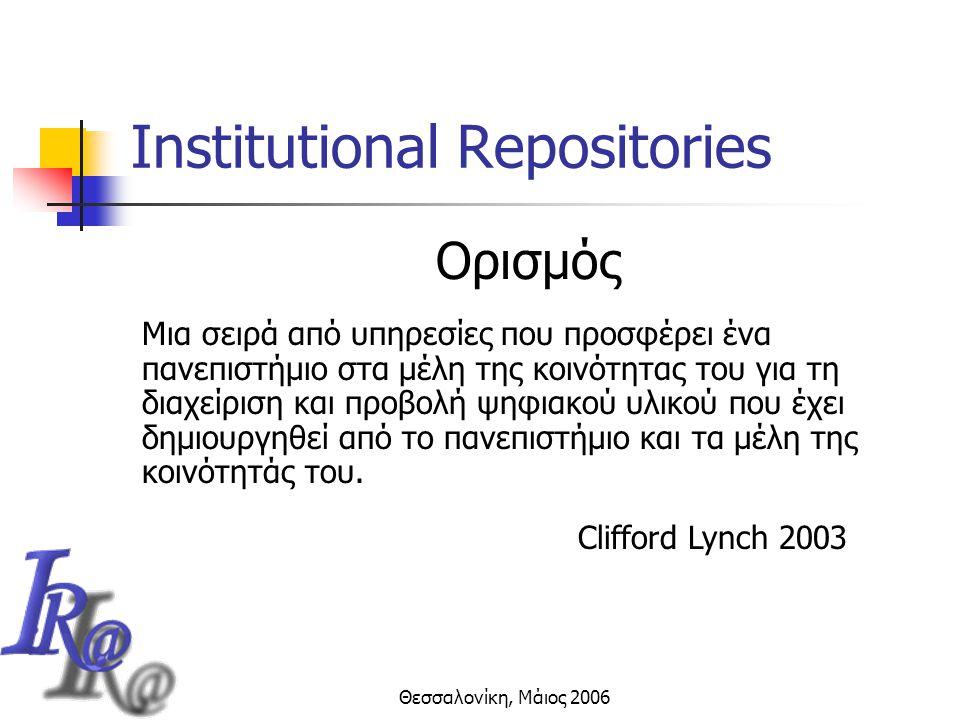 Θεσσαλονίκη, Μάιος 2006 Institutional Repositories Μια σειρά από υπηρεσίες που προσφέρει ένα πανεπιστήμιο στα μέλη της κοινότητας του για τη διαχείριση και προβολή ψηφιακού υλικού που έχει δημιουργηθεί από το πανεπιστήμιο και τα μέλη της κοινότητάς του.