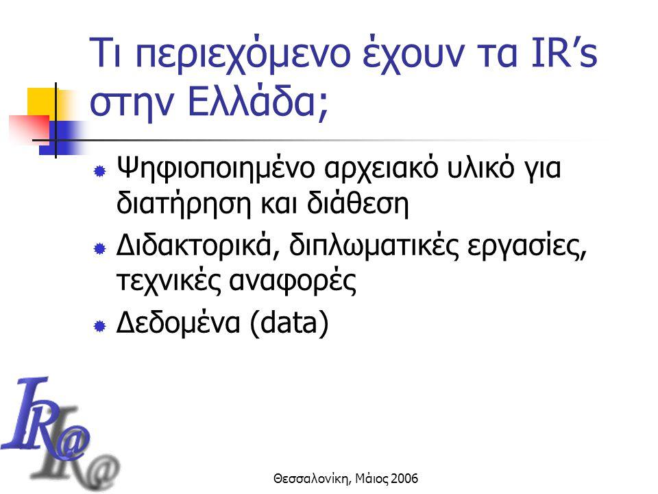 Θεσσαλονίκη, Μάιος 2006 Τι περιεχόμενο έχουν τα IR's στην Ελλάδα;  Ψηφιοποιημένο αρχειακό υλικό για διατήρηση και διάθεση  Διδακτορικά, διπλωματικές εργασίες, τεχνικές αναφορές  Δεδομένα (data)