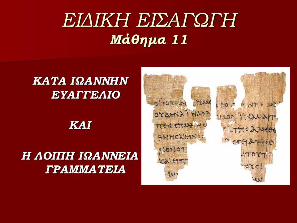 ΦΙΛΟΛΟΓΙΚΟ ΕΙΔΟΣ Αν τα Συνοπτικά περιγράφουν το κήρυγμα του Ιησού του από Ναζαρέτ για τη Βασιλεία του Θεού, Και αν η παύλεια και μετα-παύλεια γραμματεία αναπτύσσει το κήρυγμα για τον Ιησού Χριστό, Το Δ΄ Ευαγγέλιο (κατά Ιωάννην) από φιλολογική σκοπιά αποτελεί συνδυασμό των δύο ανωτέρω.