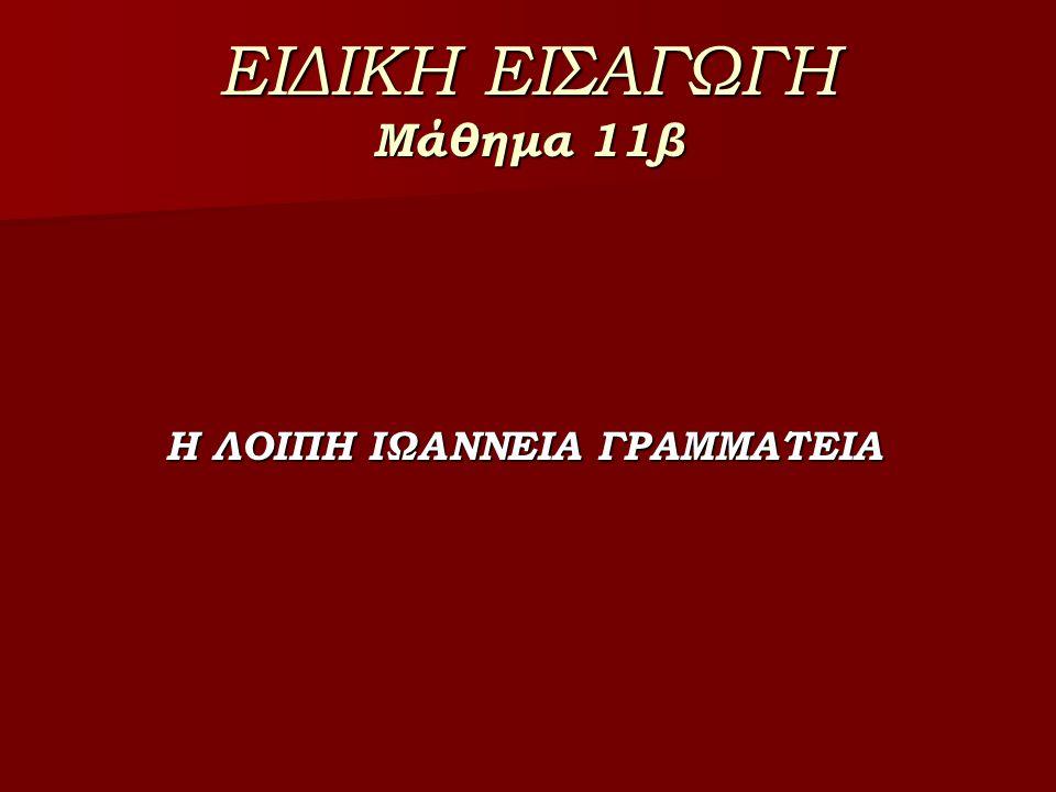 ΕIΔΙΚΗ ΕΙΣΑΓΩΓΗ Μάθημα 11β Η ΛΟΙΠΗ ΙΩΑΝΝΕΙΑ ΓΡΑΜΜΑΤΕΙΑ