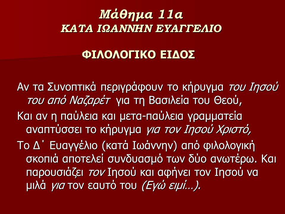 ΚΑΤΑ ΙΩΑΝΝΗΝ ΕΥΑΓΓΕΛΙΟ ΚΑΤΑ ΙΩΑΝΝΗΝ ΕΥΑΓΓΕΛΙΟ Το Δ΄ευαγγέλιο και η σχέση του με τα Συνοπτικά «Πνευματικό» ευαγγέλιο- «σωματικά» ευαγγέλια Ομοιότητες-διαφορές  Δε διασώζει καμία από τις 50 και πλέον παραβολές του Ιησού  «Βασιλεία του Θεού» σε αιώνιος ζωή  Ο Ιωάννης τονίζει ότι η «κρίσις» συντελείται στο παρόν  Τα χρονικά και γεωγραφικά πλαίσια της δράσης του Ιησού είναι ευρύτερα  Από τα θαύματα διασώζει μόνο δύο (πολλαπλασιασμό των άρτων και περίπατος πάνω στη λίμνη ενώ παραδίδει πέντε θαύματα που δε διασώζουν οι συνοπτικοί  Η μεσσιανικότητα δεν αποκαλύπτεται σταδιακά αλλά άμεσα  Στη διήγηση του Πάθους απαντούν πληροφορίες οι οποίες δε διασώζονται από τα συνοπτικά π.χ.