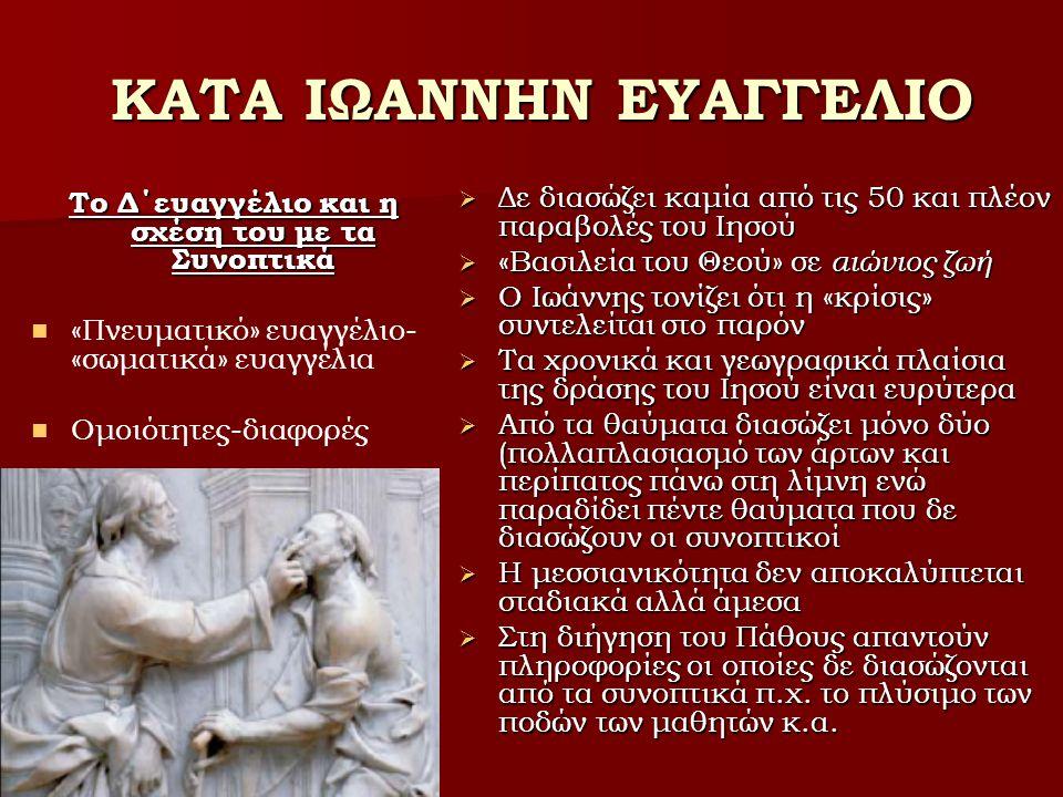 Απαντήσεις της σύγχρονης έρευνας για τη σχέση των συνοπτικών με το κατά Ιωάννην Ο Δ΄ ευαγγελιστής γνωρίζει τους πρώτους ευαγγελιστές, τους οποίους σε ορισμένα σημεία συμπληρώνει ή διορθώνει Ο Δ΄ ευαγγελιστής γνωρίζει τους πρώτους ευαγγελιστές, τους οποίους σε ορισμένα σημεία συμπληρώνει ή διορθώνει Γράφει τελείως ανεξάρτητα από τους συνοπτικούς Γράφει τελείως ανεξάρτητα από τους συνοπτικούς Γνωρίζει τα άλλα ευαγγέλια, γράφει όμως για να τα εκτοπίσει ή να τα αντικαταστήσει.