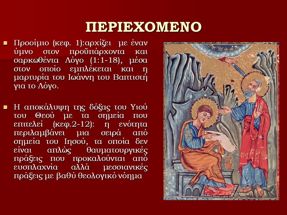 ΠΕΡΙΕΧΟΜΕΝΟ Αποχαιρετιστήριος λόγος του Ιησού προς τους μαθητές του και Αρχιερατική Προσευχή (κεφ.13-17) Αποχαιρετιστήριος λόγος του Ιησού προς τους μαθητές του και Αρχιερατική Προσευχή (κεφ.13-17) Το Πάθος (κεφ.18-19) και οι εμφανίσεις του Αναστάντος Χριστού (κεφ.20) Το Πάθος (κεφ.18-19) και οι εμφανίσεις του Αναστάντος Χριστού (κεφ.20) Οι εμφανίσεις στη Γαλιλαία (κεφ.21) Οι εμφανίσεις στη Γαλιλαία (κεφ.21)