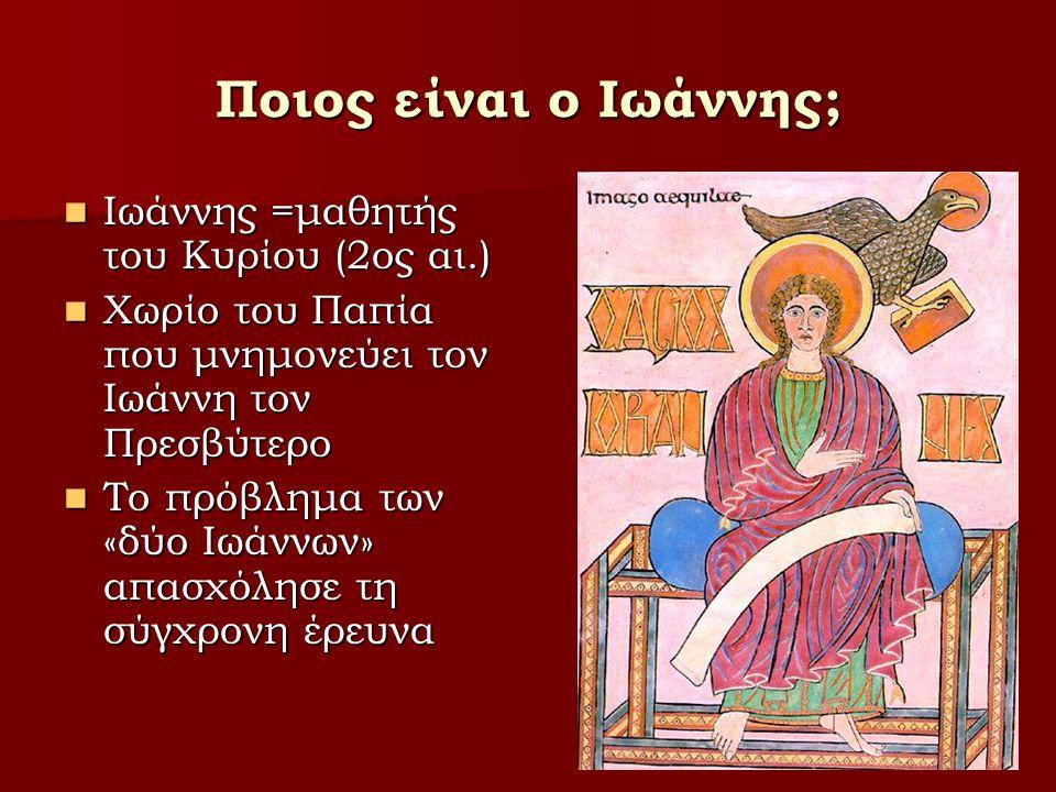 Ποιος είναι ο Ιωάννης; Ιωάννης =μαθητής του Κυρίου (2oς αι.) Ιωάννης =μαθητής του Κυρίου (2oς αι.) Χωρίο του Παπία που μνημονεύει τον Ιωάννη τον Πρεσβύτερο Χωρίο του Παπία που μνημονεύει τον Ιωάννη τον Πρεσβύτερο Το πρόβλημα των «δύο Ιωάννων» απασχόλησε τη σύγχρονη έρευνα Το πρόβλημα των «δύο Ιωάννων» απασχόλησε τη σύγχρονη έρευνα