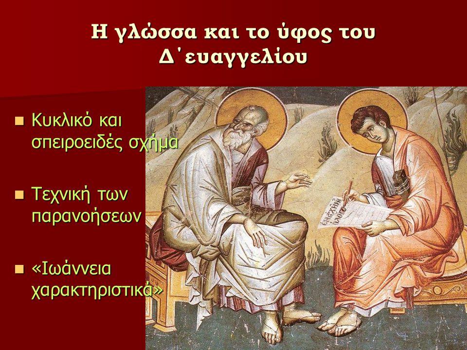 Χρόνος, τόπος και σκοπός συγγραφής του Δ΄ Ευαγγελίου Τέλη1ου μ.Χ.