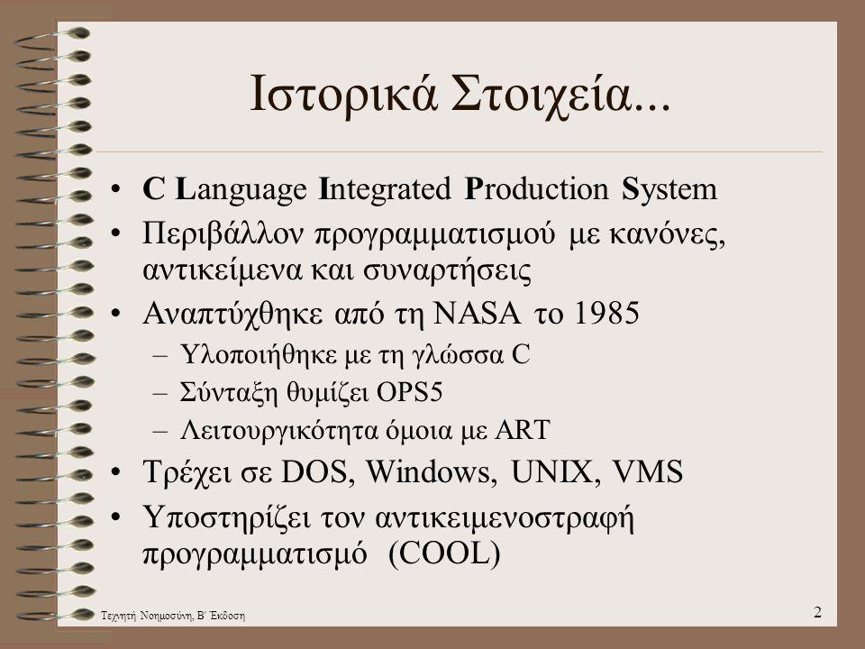 Τεχνητή Νοημοσύνη, Β' Έκδοση 2 Ιστορικά Στοιχεία... C Language Integrated Production System Περιβάλλον προγραμματισμού με κανόνες, αντικείμενα και συν