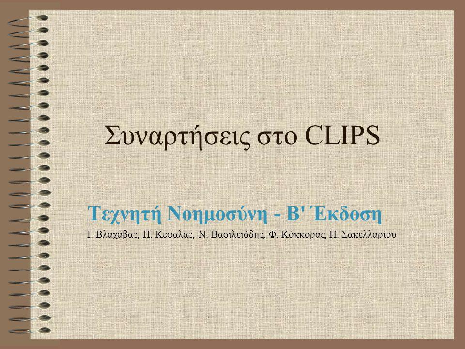 Συναρτήσεις στο CLIPS Τεχνητή Νοημοσύνη - Β' Έκδοση Ι. Βλαχάβας, Π. Κεφαλάς, Ν. Βασιλειάδης, Φ. Κόκκορας, Η. Σακελλαρίου